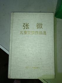 张微儿童文学作品选【硬精、作者签赠本
