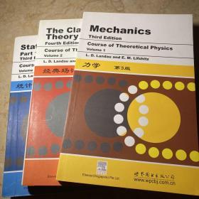 朗道 力学 场论 统计物理学第1分册 三册合售不单卖 Mechanics, The Classical Theory of Fields, Statistical Physics—— Lev Landau