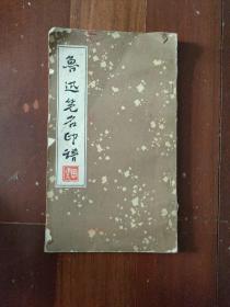 魯迅筆名印譜