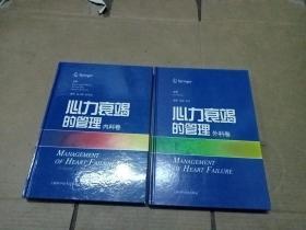 心力衰竭的管理 外科卷+内科卷(两本合售)