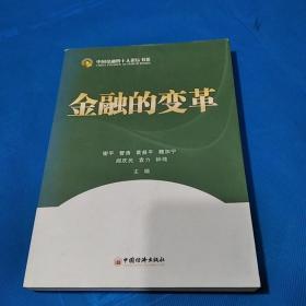 中国金融四十人论坛书系:金融的变革