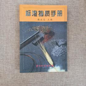 标准物质手册