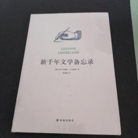 新千年文学备忘录