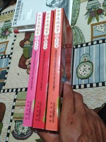 中华美德故事系列  古代 近代 当代(3册合售)
