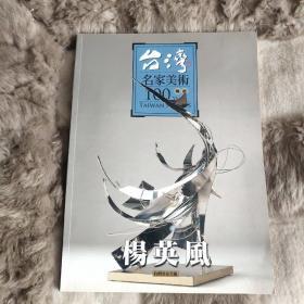 台湾名家美術100