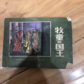 牧童做国王【连环画《圣经》神话传说故事之五】