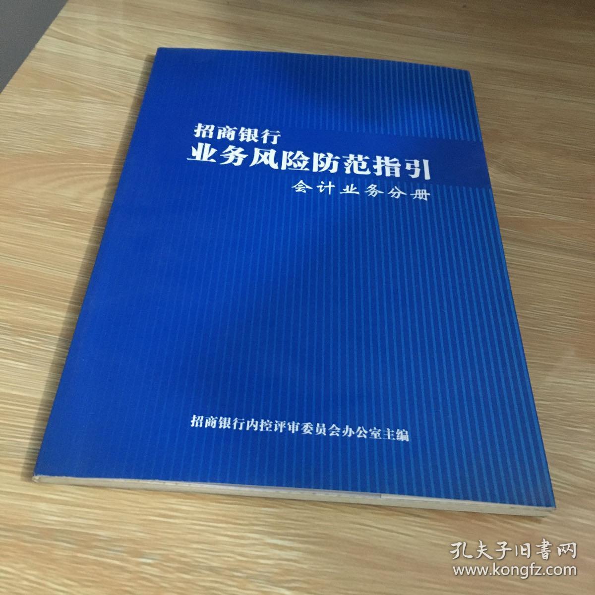 招商银行 业务风险防范指引 会计业务分册
