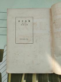 民国版:整风文献(订正本)1949年6月出版,封面缺失