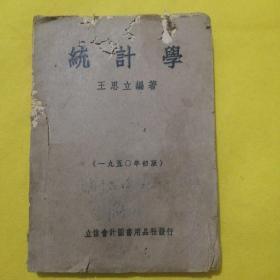 统计学(1950年初版本)