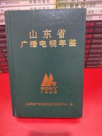 山东省广播电视年鉴1995
