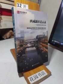 西咸新区启示录:一个国家级新区的营造逻辑