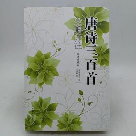 唐诗三百首全解详注(经典典藏版)