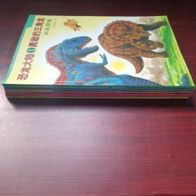 恐龙大陆系列(1—7册全)【爱心树绘本馆】
