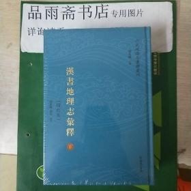 漢書地理志匯釋(增訂本全三冊)