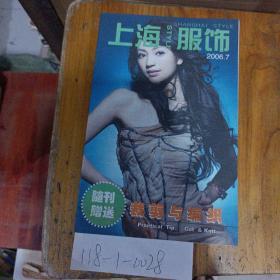 上海服饰2006年第7期。