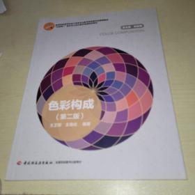 色彩构成(第二版)(教育部高等学校设计学类专业教学指导委员会推荐教材)