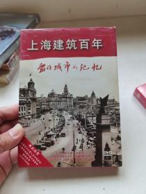 上海建筑百年 留住城市的记忆 3DVD 第二辑