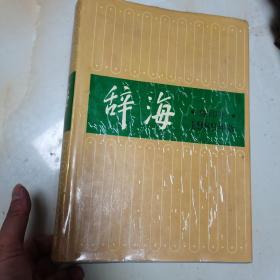 辞海(16开精装 厚巨册 缩印本.1989年版1990年一版一印,原书照相)太偏远还是邮局寄出,介意勿订