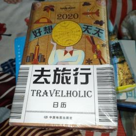 LP日历Lonely Planet孤独星球:Travelholic 2020好想天天去旅行日历(即将售罄,售完为止)
