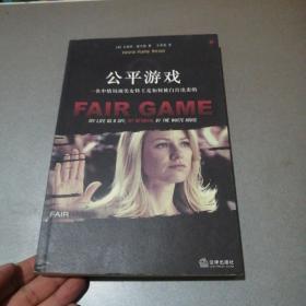 公平游戏:一名中情局顶尖女特工是如何被白宫出卖的