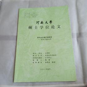 河南大学硕士学位论文,宋代妇女财产权研究一 礼治与现实之间