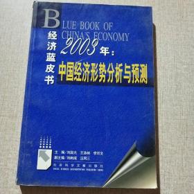2003年:中国经济形势分析与预测
