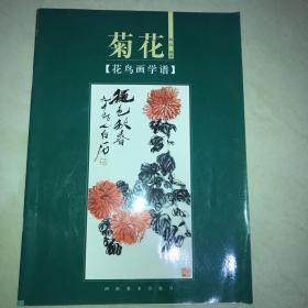 花鸟画学谱:菊花