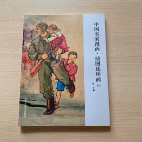 中国名家漫画 插图连环画11