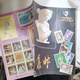 集邮1985-3