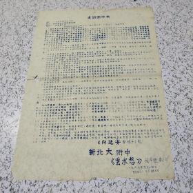 《1966年走访团中央》油印资料一张
