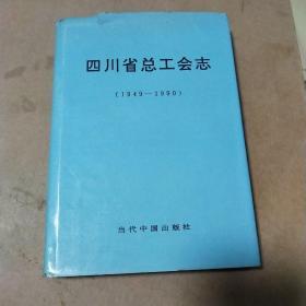 四川省总工会志(1949―1990)