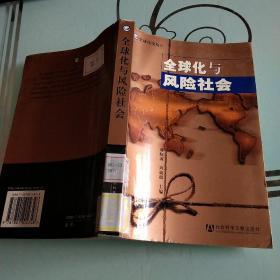 全球化与风险社会