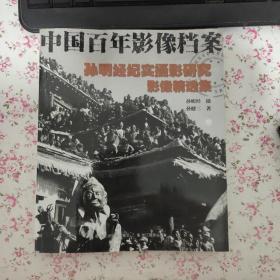 中国百年影像档案:孙明经纪实摄影研究影像精选集(作者签赠本)