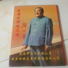 总设计师的足迹邓小平