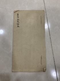 清末民国首见黄天教资料《画符全咒语本》极其罕见珍贵史料