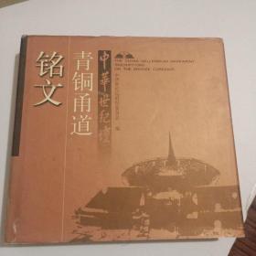 中华世纪坛铭文青铜甬道