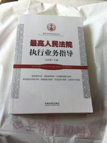 最高人民法院执行业务指导。