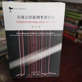 从寓言民族到类型共和:(中国通俗剧电影的缘起与转变1897-1937