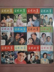 电影故事 1982年1-12期