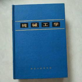 纯碱工学 硬精装92年一版二印