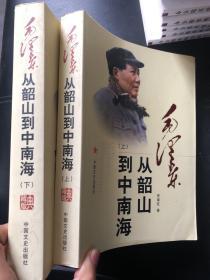 毛泽东从韶山到中南海