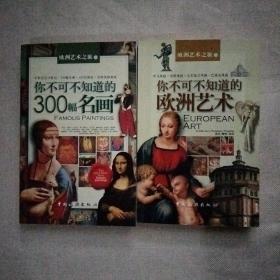《欧洲艺术之旅1、2-你不可不知道的300幅名画、你不可不知的欧洲艺术》2册合售