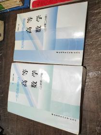 高等数学.一元函数微积分、上册·第1分册、高等数学.无穷级数学与常微分方程.第二分册(2册合售)