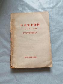 中共党史资料