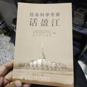 【一版一印】社会科学专家话盈江  雷翁团  主编  云南人民出版社9787222051515