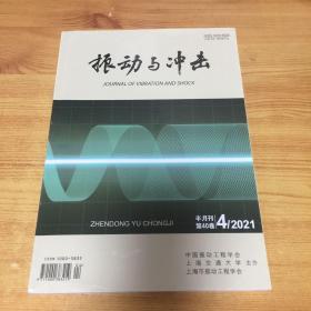 振动与冲击(2021.4)