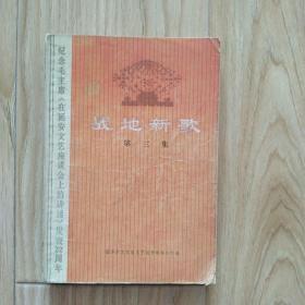 战地新歌:第三集:纪念毛主席《在延安文艺座谈会上的讲话》发表三十一周年   包邮挂
