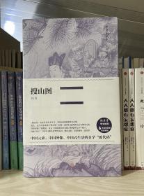 搜山图(全新塑封)