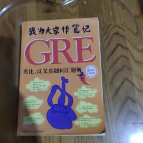 我为大家作笔记 GRE类比、反义真题词汇题解