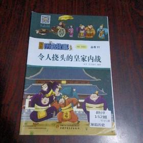 漫画历史故事丛书(11)令人挠头的皇家内战